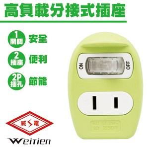 威電牌 WT-0823 高負載分接式插座