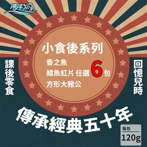 大田海洋 小食後系列(香之魚/方形豬公/鱈魚紅片)(120g)_任6包各二