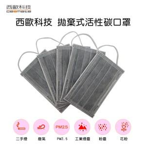 【西歐科技】拋棄式活性碳口罩50片/盒(12盒)