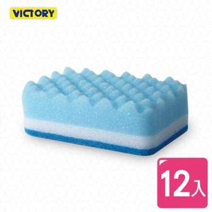 【VICTORY】波浪三層海綿菜瓜布(12入)