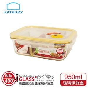 樂扣樂扣 輕鬆熱耐熱分隔玻璃保鮮盒 950ml 長方形 LOCK&LOCK
