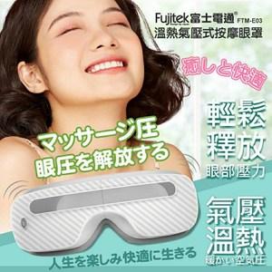 [結帳享優惠]Fujitek富士電通 溫熱氣壓式按摩眼罩 FTM-E03