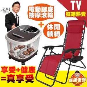 健康老施—真享受電動滾輪泡腳躺椅組泡腳機+休閒躺椅紅
