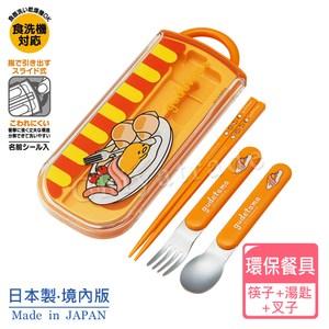 【Gudetama】日本製 蛋黃哥 慵懶生活 環保餐具筷子+湯匙+叉子