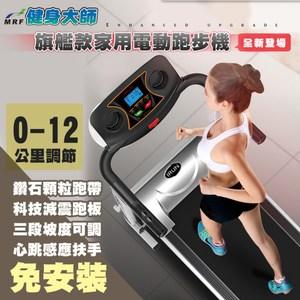 健身大師—S曲線體態調整電動跑步機時尚黑