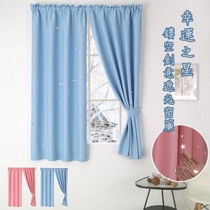 【三房兩廰】幸運之星鏤空遮光窗簾(寬200cm*高165cm) 天藍色