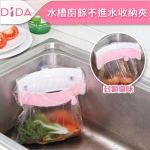 【DIDA】水槽廚餘不進水便利架-2入/組粉色*灰色