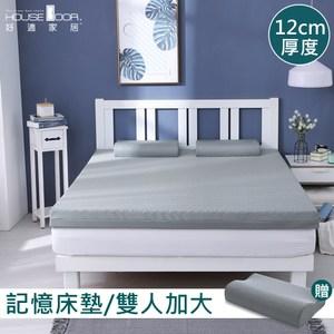 House Door 防蚊防螨表布記憶床墊12cm超值組-雙大6尺復刻灰