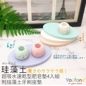 【YOUFONE】超吸水速乾型珪藻土肥皂墊-4入組(四色)附珪藻土牙刷