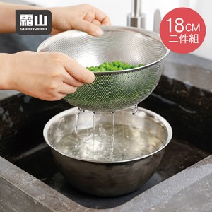【日本霜山】304不鏽鋼料理用調理盆+瀝水盆2件組-18CM