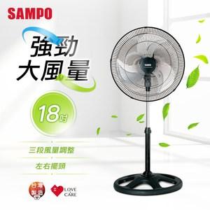 SAMPO聲寶 18吋機械式工業扇 SK-VC18F