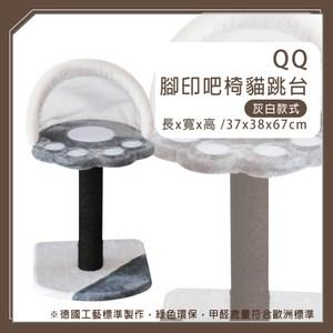 【QQ】腳印吧椅貓跳台-灰白(QQ80840) (I002G41)