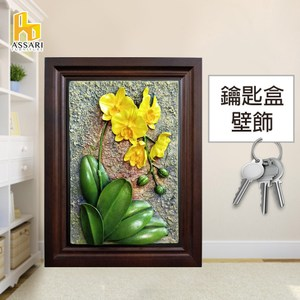 ASSARI-蘭花浮雕鑰匙盒