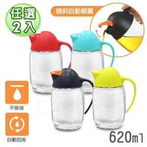【ZETON】自動開合防漏回流 企鵝型油瓶 油壺 620ml-任選兩入藍+黃