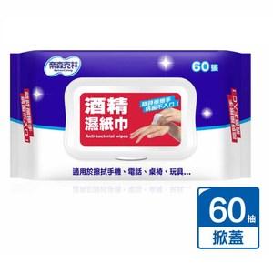 《奈森克林》酒精濕紙巾60抽*20包/箱(15cm x 20cm)