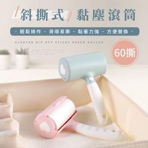 【IDEA】斜撕手柄家居衣物極淨滾筒黏毛器/黏毛除塵粉綠