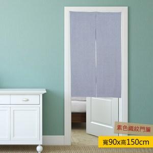 HOLA 素色織紋長門簾 寬90x高150cm 銀灰色