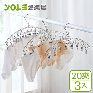 【YOLE悠樂居】201實心不鏽鋼弧形防風多夾曬衣架-20夾(3入)