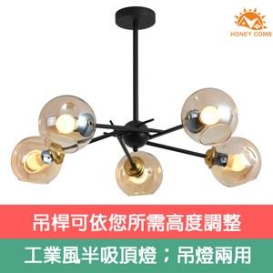 Honey Comb 工業風半吸頂五燈吊燈兩用 KC2015-5C