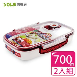 【YOLE悠樂居】Cherry氣壓真空保鮮盒-700mL(2入)