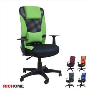 【RICHOME】米娜網布T型辦公椅-藍色