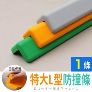【AD德瑞森】加強保護特大L型防撞條/防護條(1條)綠色
