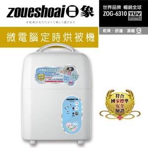 【日象】微電腦定時烘被機(ZOG-6310)