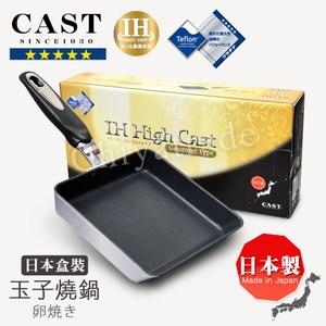 【日本CAST】日本製 五星耐磨玉子燒鍋 (16x18cm)-盒裝版