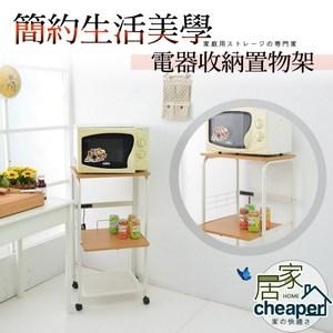 【居家cheaper】MIT三層廚房電器收納置物架三層架