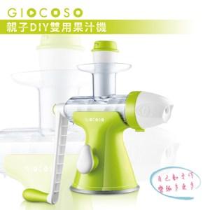 GIOCOSO 親子DIY雙用果汁機(榨汁/冰淇淋機)
