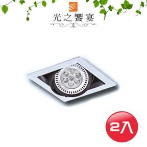 【光之饗宴】AR111 單燈 盒燈崁燈-白框(2入組)