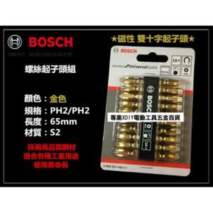博世 BOSCH PH2 金色 十字起子頭磁性 65mm(一卡10支)