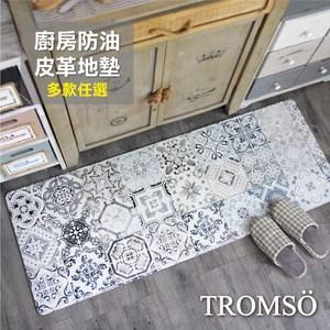 TROMSO廚房防油皮革地墊-K312復古花磚