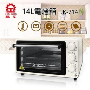 JINKON晶工牌14L電烤箱JK-714