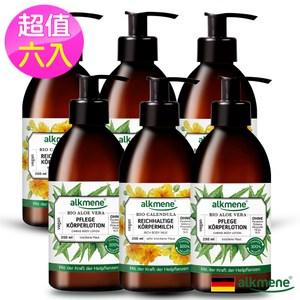 德國alkmene歐珂蔓金盞花/蘆薈修護身體乳液250ml六入組金盞花修護身體乳液x6