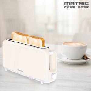 【MATRIC 松木】厚片烤麵包機 MG-TA0802C