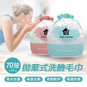 乾溼兩用潔面 拋棄式洗臉毛巾 70抽/包粉色