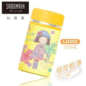 【仙德曼 SADOMAIN】 法國少女輕量保溫/保冷杯-黃色-250ml