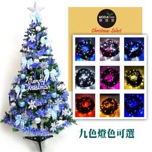 摩達客幸福8尺一般型裝飾綠聖誕樹藍銀色系配件100燈LED燈3串彩色光