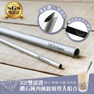 【DIDA】 SGS雙認證鑽石鈍角純鈦吸管-A組合細吸管三件組極致金