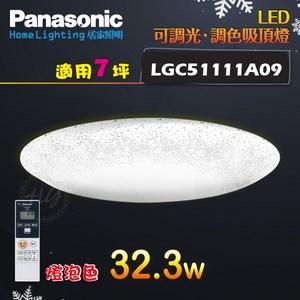 國際牌 【LGC51111A09】LED遙控吸頂燈 銀河 7坪 燈泡色