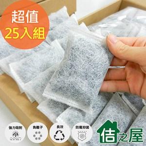 【佶之屋】珪藻土活性碳淨化除濕除臭包(25入/盒)