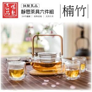 【誠製良品】耐熱玻璃 淨思茶具組/泡茶組/六件套 GT503-A