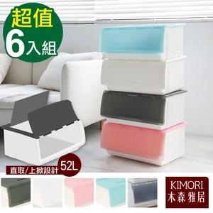 【木森雅居】KIMORI PLSB系列磨砂雙開式可堆疊收納箱52L6入天空藍+暖白色各3