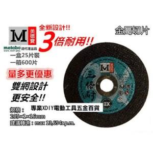 """美德寶 金屬切片 切斷 砂輪片 4"""" 105×1.0(厚)×16mm"""