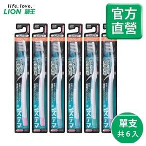 【LION 獅王】日本獅王 細毛牙刷-小頭3列軟毛X6入