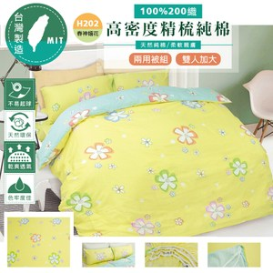 I-JIA Bedding-MIT高密度精梳純棉床包兩用被組-雙人加大H202-春神嬉花