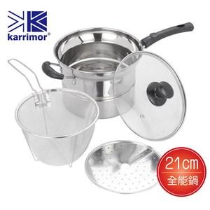 Karrimor 304不鏽鋼多用途全能鍋 KA-S210B