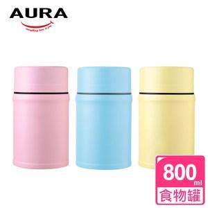 【AURA 艾樂】316不鏽鋼馬卡龍食物罐附湯匙800ML(3色可選)鵝黃色
