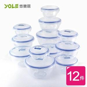 【YOLE悠樂居】耐扣圓形保鮮盒12件組